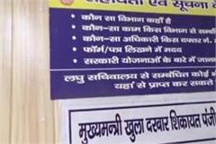 complaint counter and registration center created before open court of cm