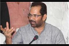 we want to start the ram temple from today mukhtar abbas naqvi