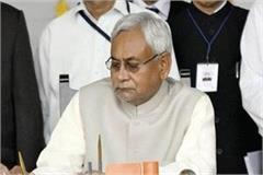 nitish kumar adopted crop assistance scheme