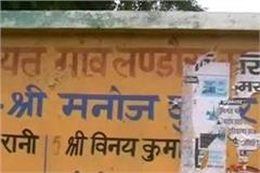 people s resentment in the name of village landaura