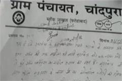 panchayat issued a written order against bahu of rap victim s village