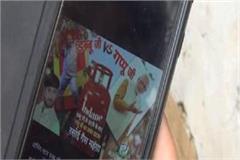 congress leader calls viral controversial poster pm modi says gappu