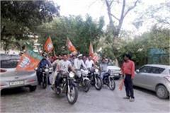 bjym took out the rally after 4 years of modi government