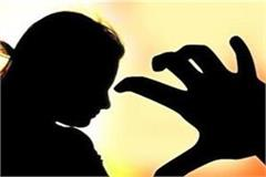 girl child abuse case filed