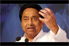 letter leak case kamal nath for the first time with media