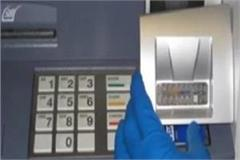 robbery at atm