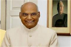 president visits allahabad on june 29