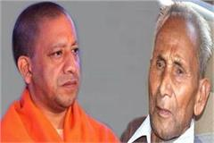 cm yogi s father worsened again recruitment at rishikesh s aiims hospital