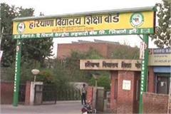 haryana school education board ina pattern cce