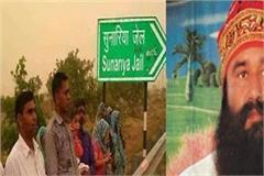 gurmeet ram rahim followers custody