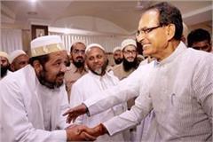 shivraj blesses eid for bohra community