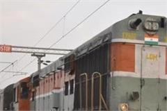 rail passengers will have to face problem in this day