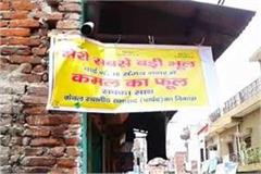 people in bareilly believe to vote for bjp mistakenly