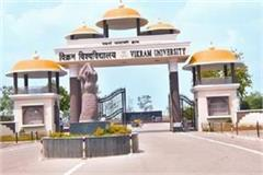 vikram university has 11 thousand fees 15 thousand students deposited