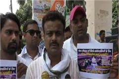 display of congress workers against dearness issued poster