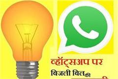 electricity information provided on whatsapp