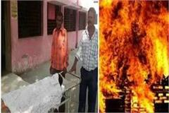 burning whole house after burning in cylinder