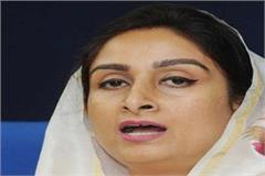 congestion purchase anchor religious institutions state gst harsimrat