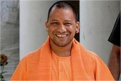 cm yogi will inaugurate entrepreneur mahasammelan in lucknow