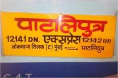 passengers looted by in three ac bogies of pataliputra express train