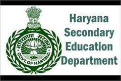 for last five years the poor performing schools may to be noticed