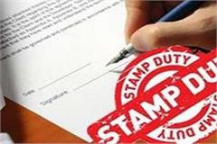 amendment to the rule to prevent misuse stamp duty rebate