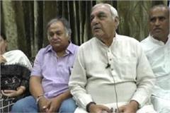 bhupinder singh huda did press confrence in karnal