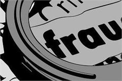 25 lakh rupees fraud on the name of sending foreign
