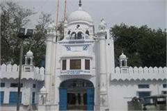 gurdwara sahib s four faces disappeared the mla s father locked the gate