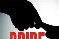 20 thousand arrested for taking bribe