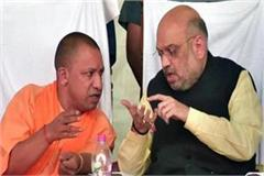 amit shah in tajnagaree today cm yogi both deputy cm will also be present