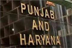 haryana school education board chairman s decision challenged