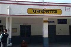 robertsgunj railway station to be known as sonbhadra station