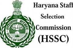 result of hssc hunger strike