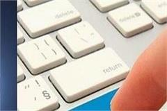 special campaign to run online electricity bill