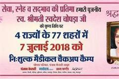 free medical checkup camps on the birth anniversary of sh swadesh chopra