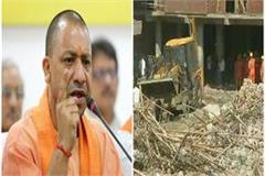 noida building incident cm yogi expressed confidence given every possible help