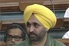 bhagwant mann poem in parliament