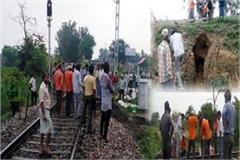 mathura kasganj rail track dirt in the rain a big accident