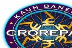 kbc cheated on the name of rs 20 lakh 67 thousand 800