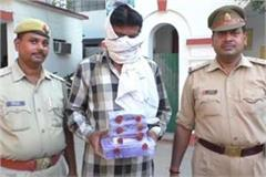 young man arrested with foreign currency in allahabad