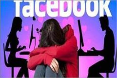 facebook friend raped a girl