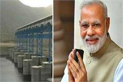 pm modi opening 15 july baad sagar project