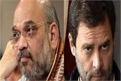 rahul s  one booth one youth  plan to amit s  his booth is the strongest