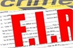 state bureau of investigation caught 8 officials