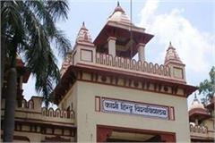 bhu administration on rowdies 50 students fall on