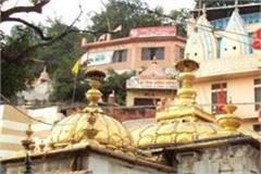 maa jwala devi temple in shravan ashtami fair