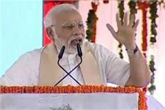 up pm modi arrives in mirzapur up will give big relief to farmers