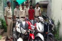 police caught vehicle thief from ujjain