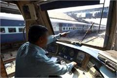 the train driver will adopt this unique way of strike